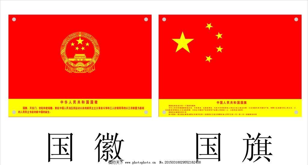 国旗与国徽的意义各自有什么不同,为什么有了国旗还需要国徽?图片