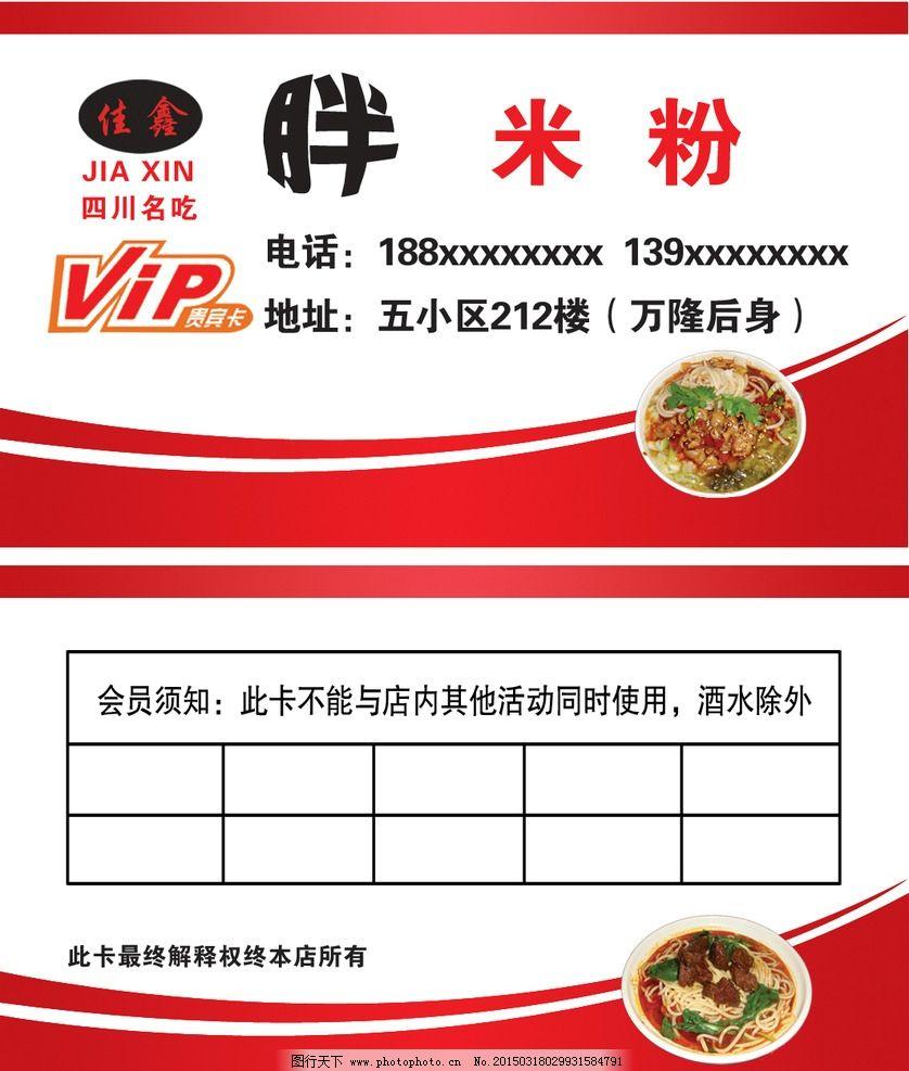 VIP 名片 饭店 米粉 小吃 广告设计 名片卡片