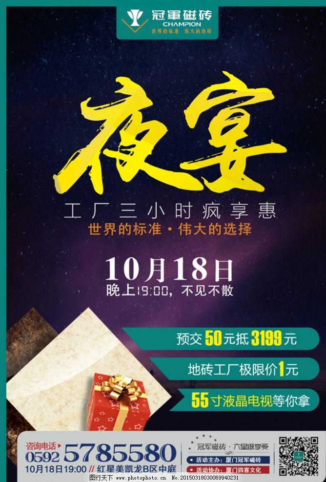 夜宴 冠军磁砖 logo 陶瓷 瓷砖 磁砖 家居建材 海报 商业海报 单页 dm