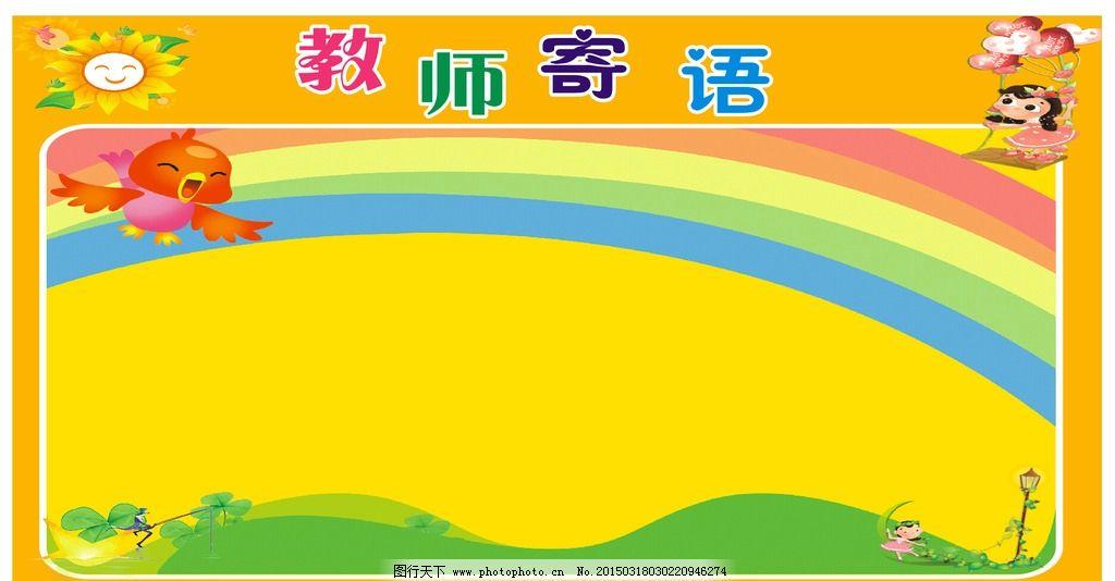 老师寄语 教师寄语 幼儿园 幼儿园海报 幼儿园墙画 幼儿园展板