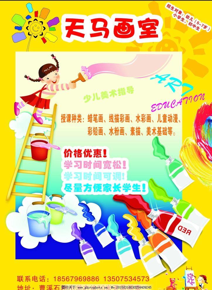 画画 画室 画室招生 幼儿画 画室宣传单 设计 广告设计 dm宣传单 cdr