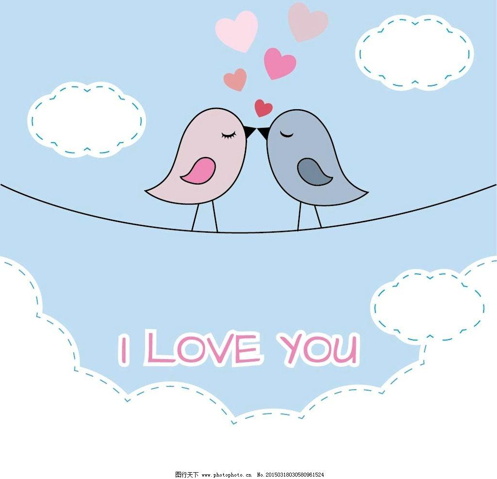 爱心 心形 心型 情侣 情侣鸟 情人节 字母 英文字母 爱情 鸟 小鸟图片
