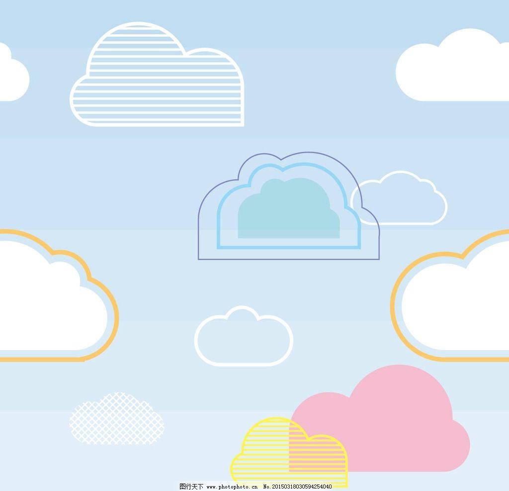 云朵 可爱蓝天 蓝天白云 蓝天 白云 手绘蓝天白云 背景 矢量 底纹背景