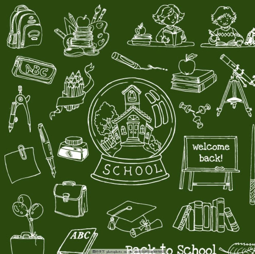 铅笔画 开学 黑板 手绘 学习用品 图标 ai素材 设计 psd分层素材 psd