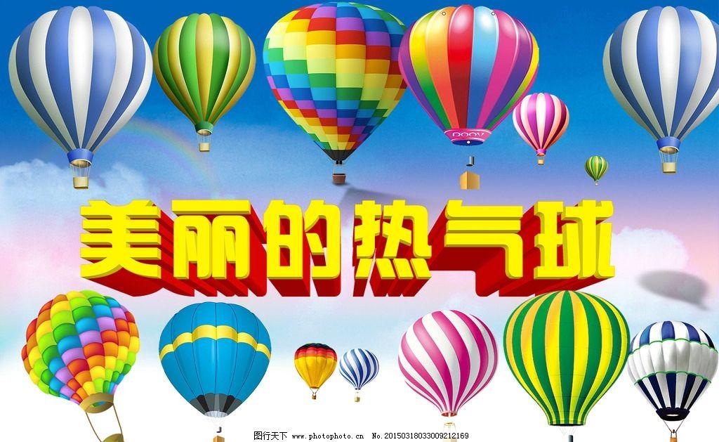 飘带 天空热气球