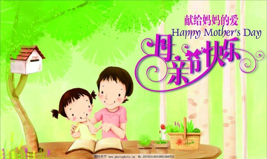 母亲节 海报 小女孩 卡通 母亲节艺术字 书本 树木 献给妈妈的爱 设计