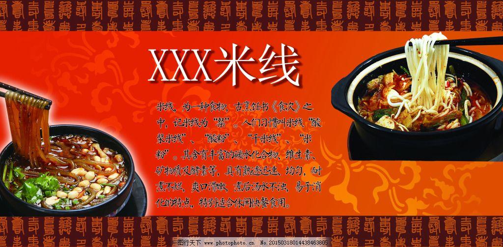 xxx米线 好吃 麻辣 美食城 美味 砂锅麻辣 原创设计 原创海报