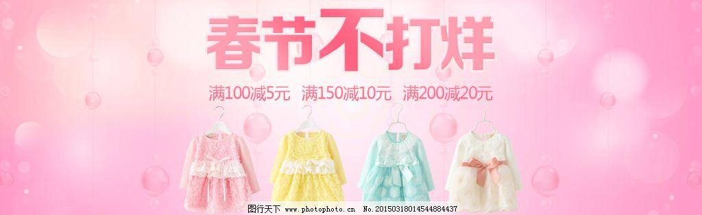 春节不打烊 春节不打烊免费下载 春节海报 促销海报 淘宝海报 天猫海报