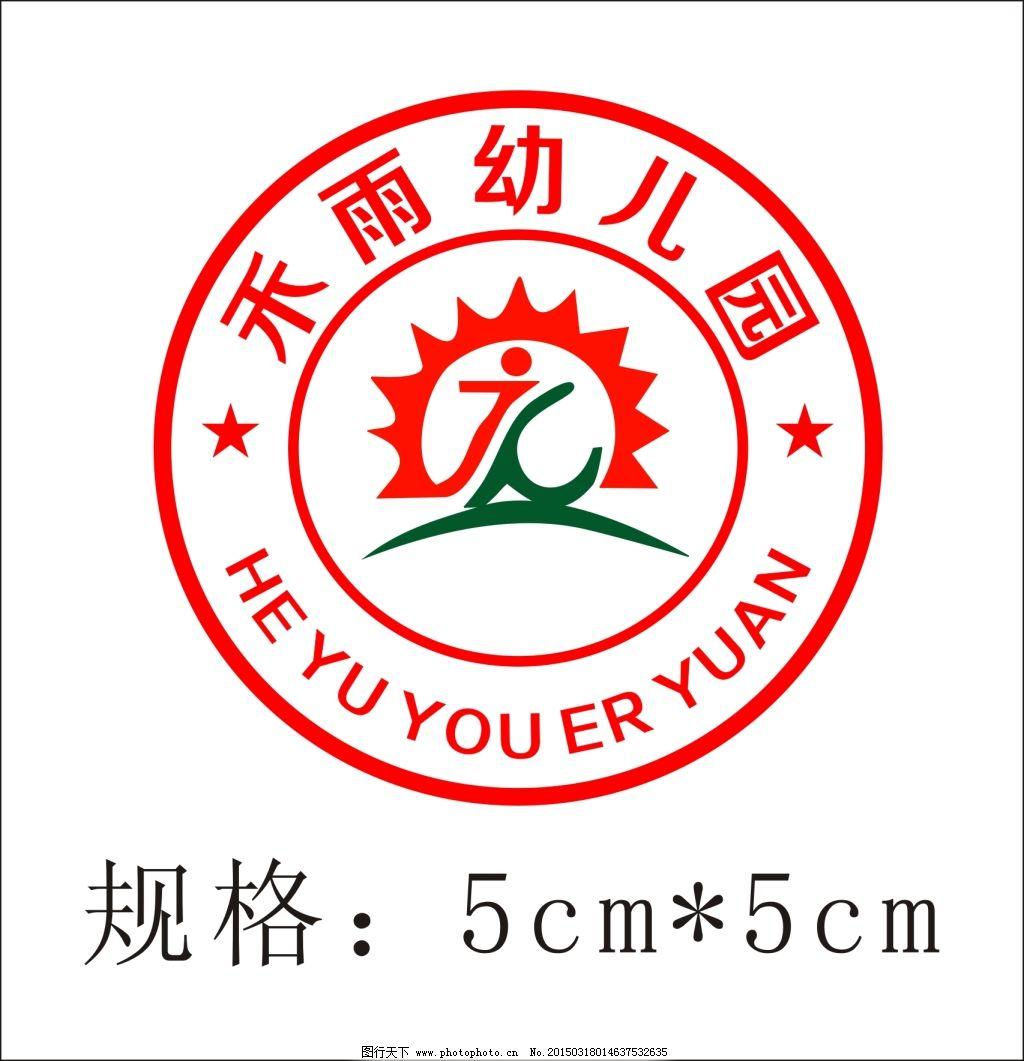 幼儿园logo 小太阳logo 园徽 幼儿园logo 原创设计 其他原创设计