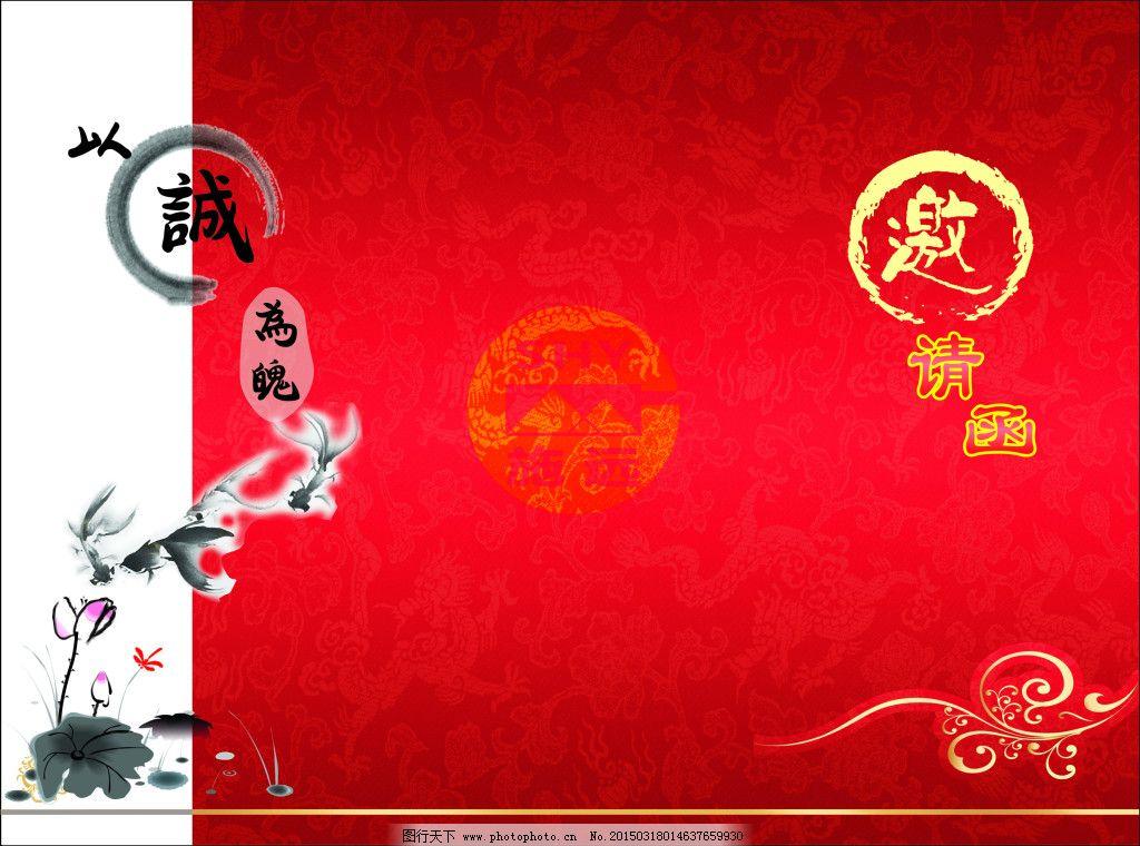 邀请函 邀请函免费下载 红色 简单 简介 原创设计 其他原创设计