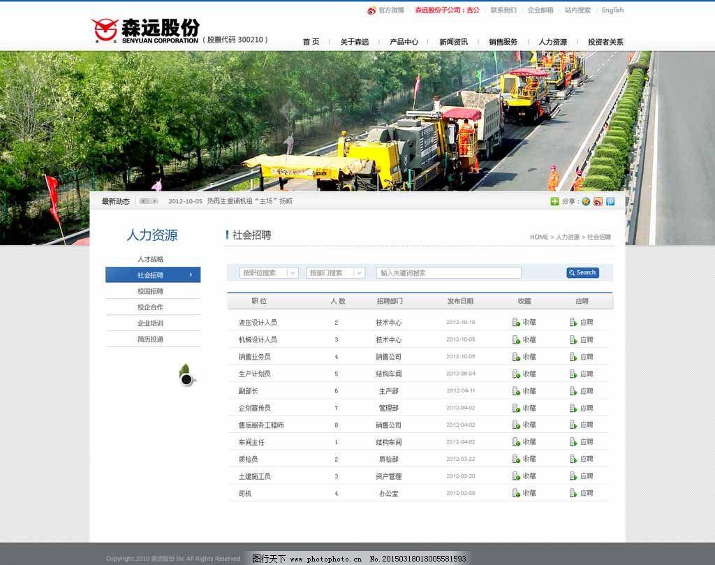 重工行业网站招聘列表图片_网页界面模板_ui界面设计图片