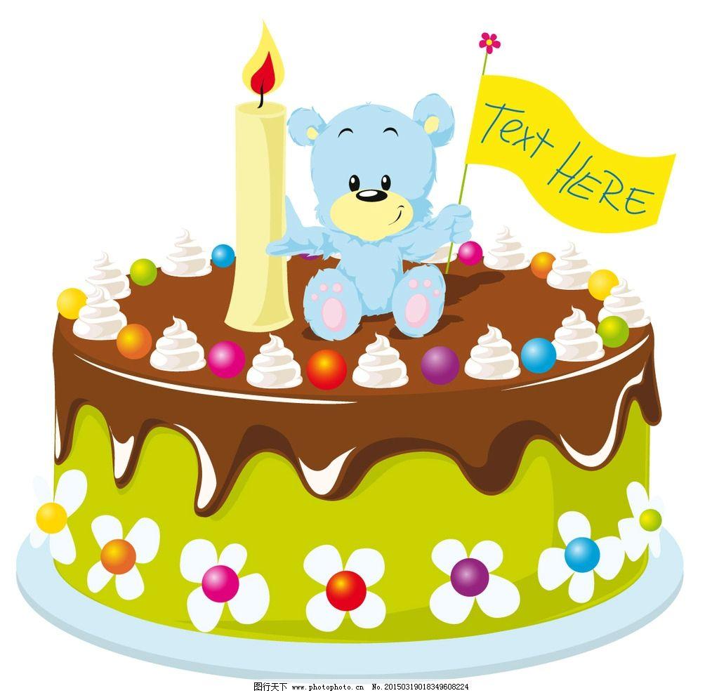 生日展架 生日快乐展架 生日x展架 生日贺卡 生日蛋糕 生日卡片 生日