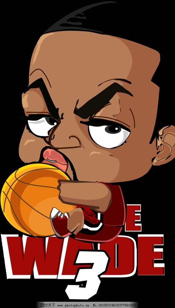 nba 韦德 卡通人物 q版 球星 设计 动漫动画 动漫人物 118dpi png