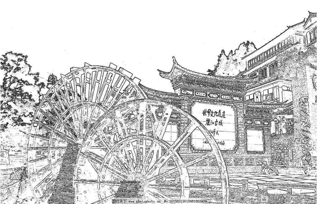 丽江矢量图 矢量图 云南 云南手绘 钢笔画 中国风 设计 动漫动画 风景
