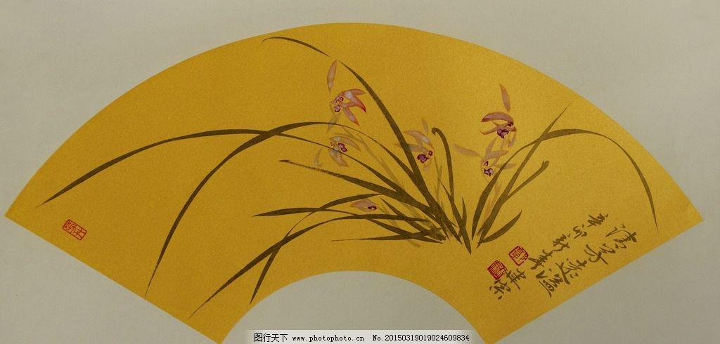 美术 中国画 工笔画 花卉 花朵 兰花 扇画 设计 文化艺术 绘画书法