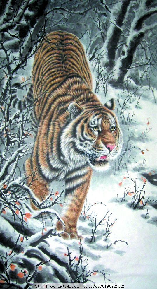 美术 中国画 动物画 老虎 猛虎 雪地 山林  设计 文化艺术 绘画书法