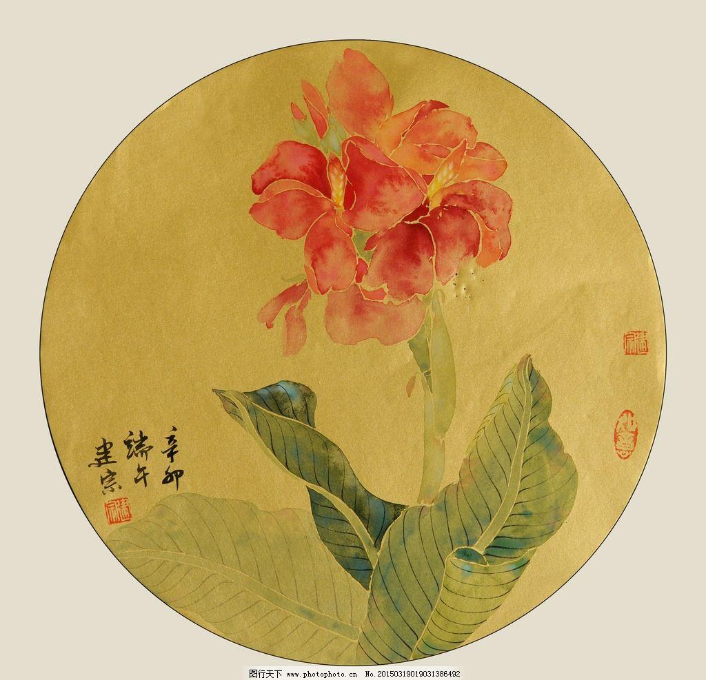 美术 中国画 工笔画 花卉 花朵 美人蕉 设计 文化艺术 绘画书法 300