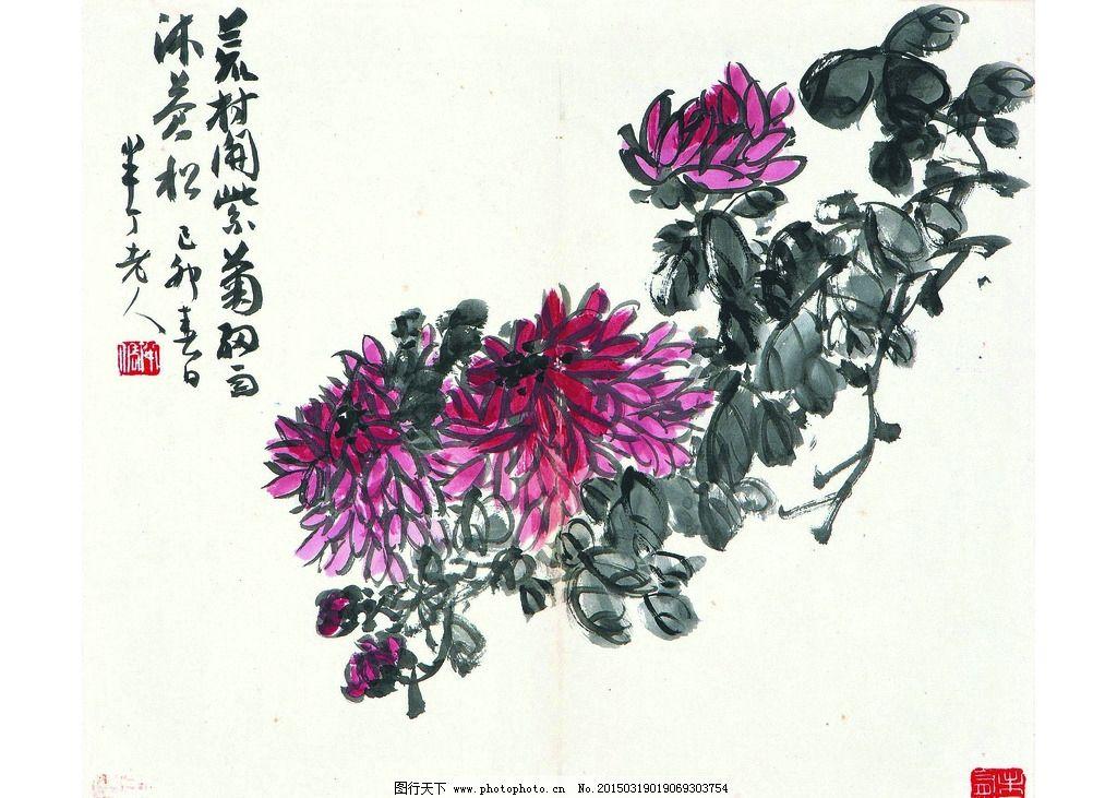 美术 中国画 彩墨画 菊花 国画菊花  设计 文化艺术 绘画书法 72dpi