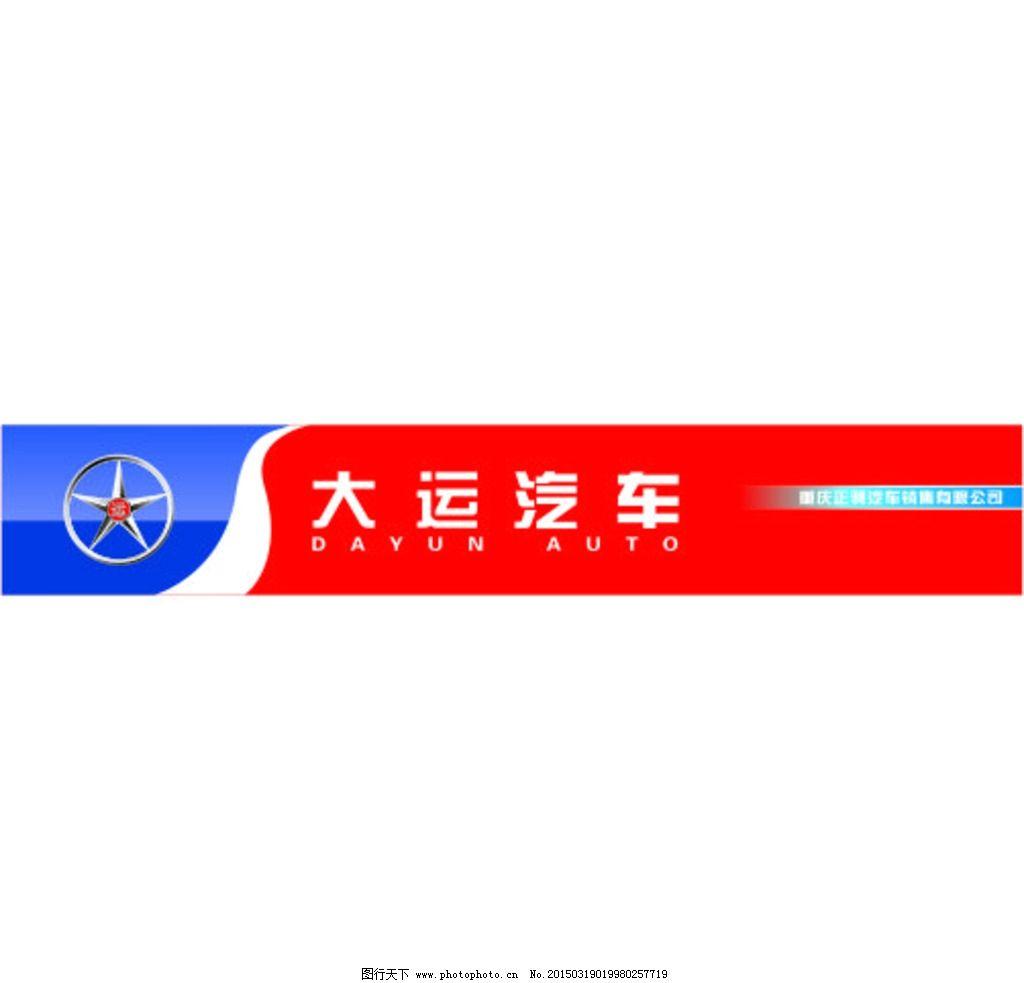 汽车 标志 大运 大运汽车 大运汽车标志 设计 标志图标 企业logo标志