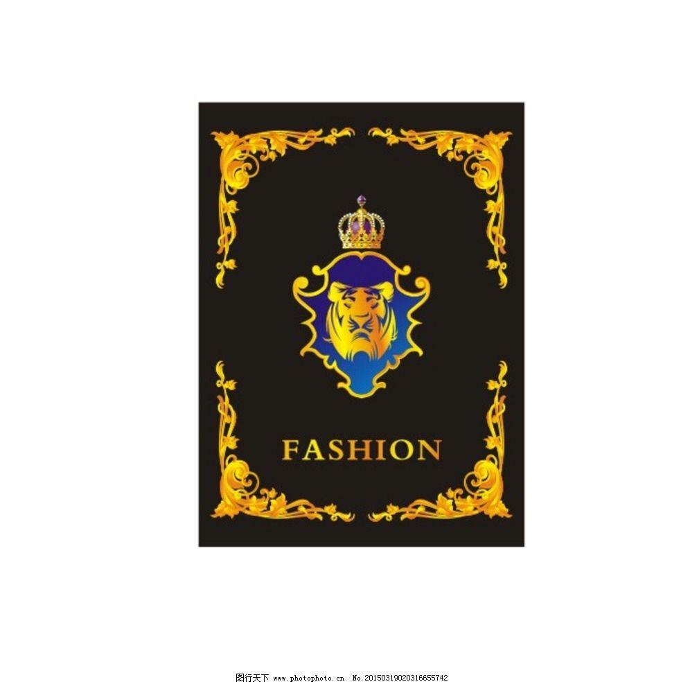 欧式花纹 皇冠 时尚印唛 金色花边 金色花纹 老虎 边框 潮流 设计