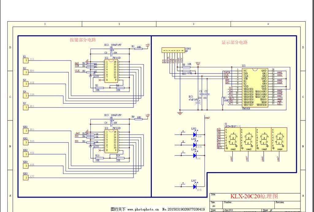 电磁炉主控电路原理图片