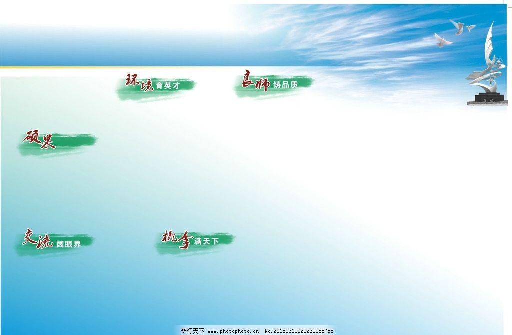 学校 单张 底图 小鸟 蓝天 白云 设计 广告设计 招贴设计 cdr
