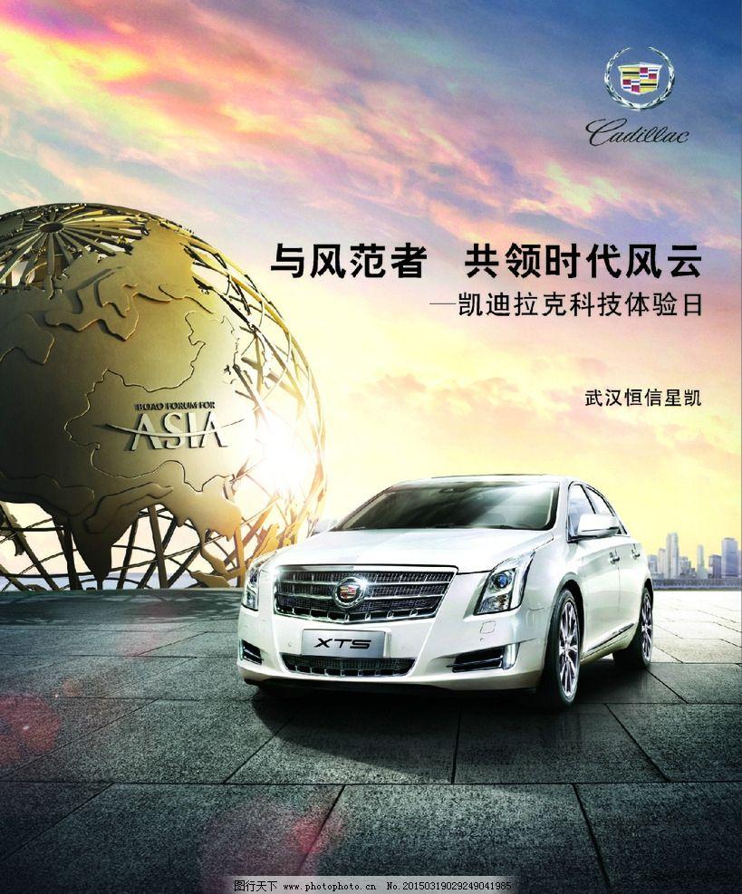 立牌 凯迪拉克 xts 海报 展板 汽车 地球  设计 广告设计 招贴设计