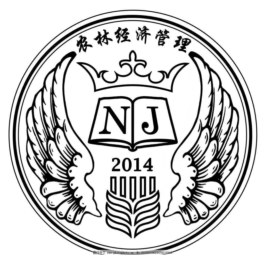 农林经济管理专业班徽图片图片