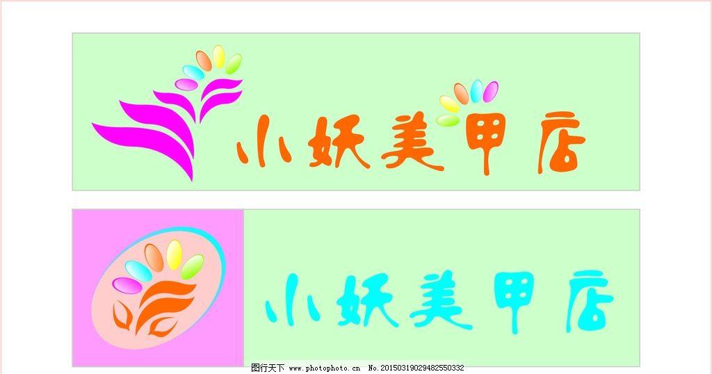 小妖美甲店 logo图片_logo设计_广告设计_图行天下图库