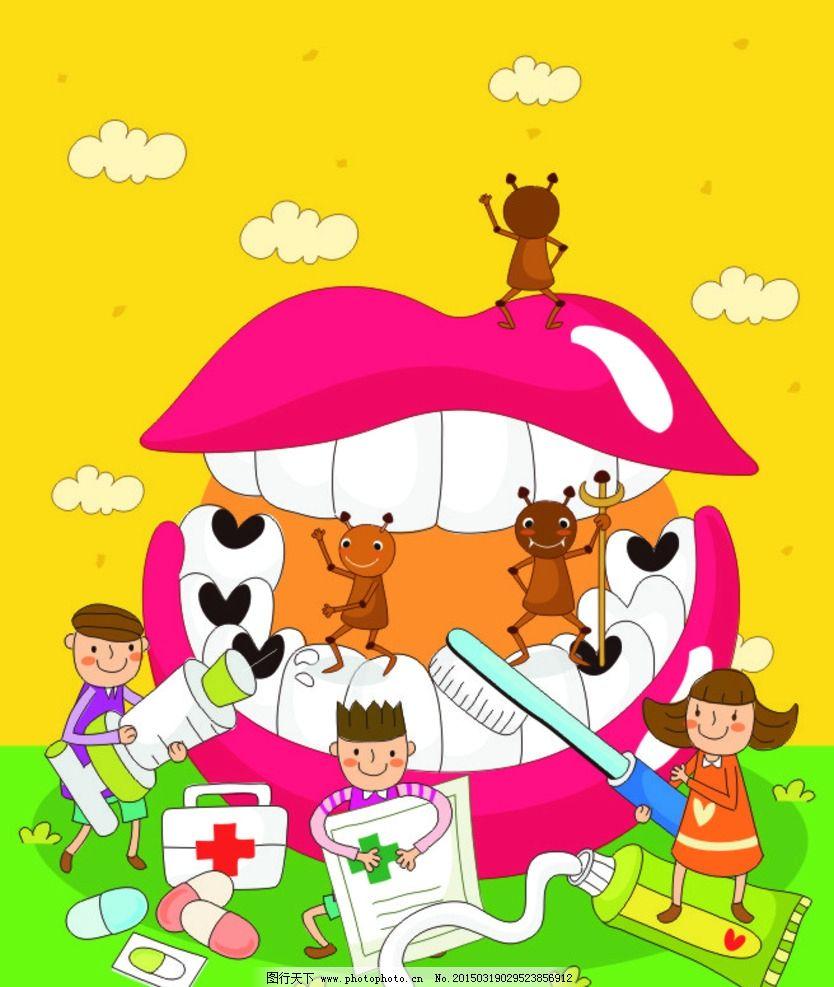 幼儿爱护牙齿卡通图片