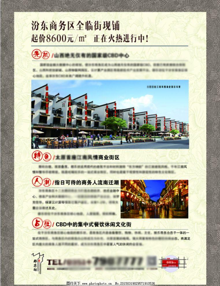 江南风设计 海报设计 复古dm单页 创意设计 地产单页 设计 广告设计图片