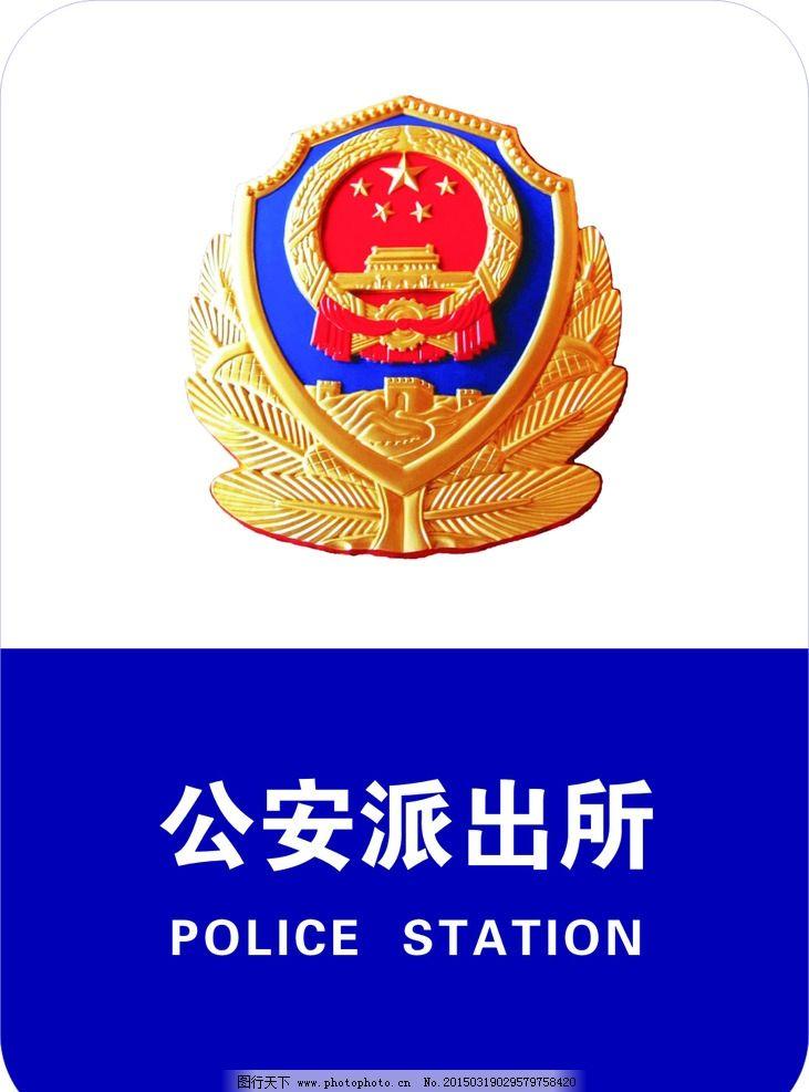 派出所标志-唐河县上公安户口需什么证件