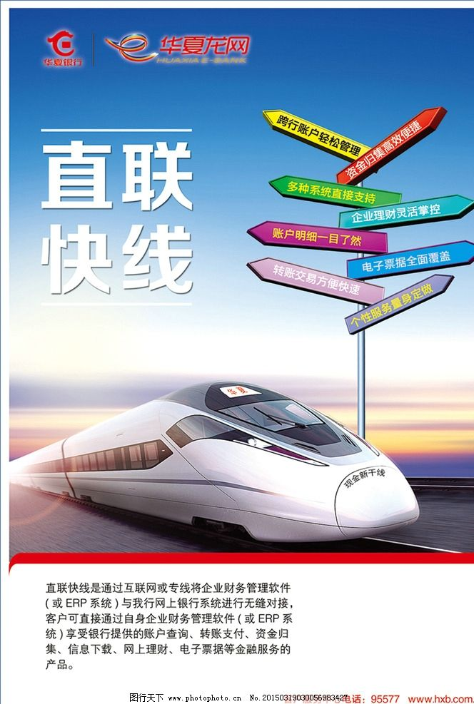 交通银行类海报 高清图 高铁 风向标 广告设计 海报设计