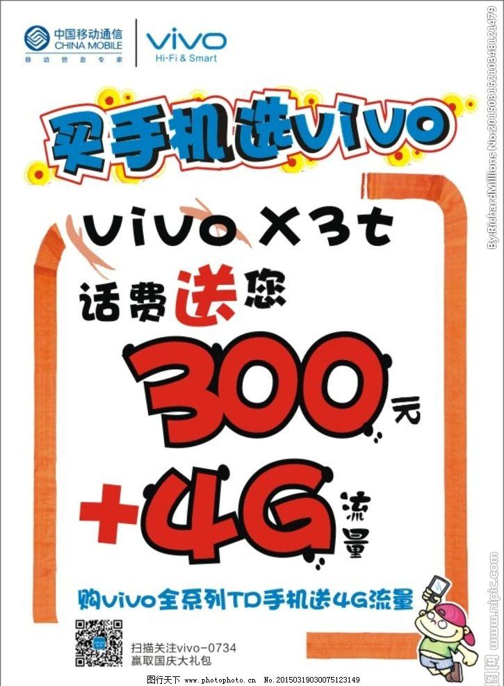 vivo x3t 手写体 海报 送话费 免费打 4g 设计 设计 广告设计 海报