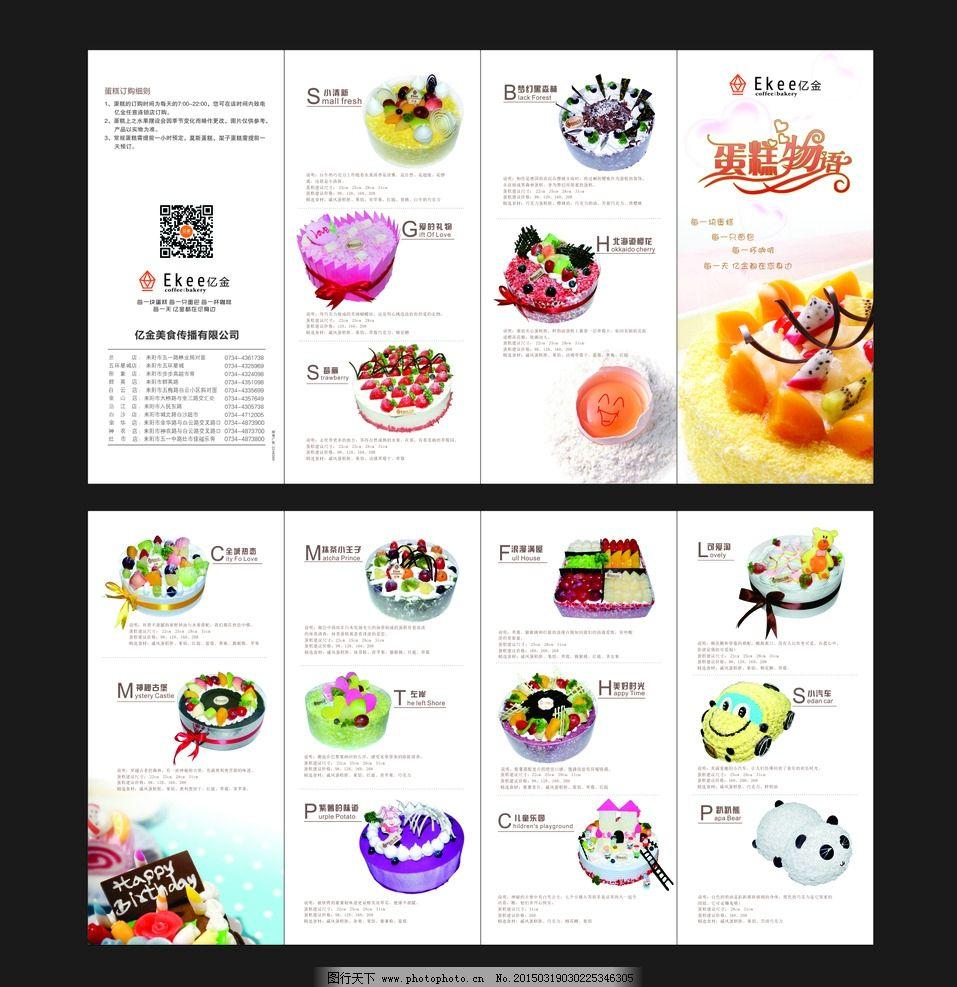 蛋糕 蛋糕折页 四折页 蛋糕四折页 折页 设计 广告设计 dm宣传单 c