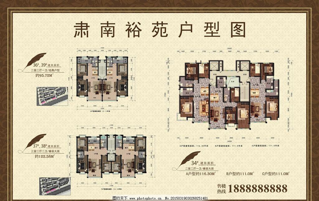 房地产 户型图 房地产背景 户型效果图 房产户型 设计 广告设计 展板