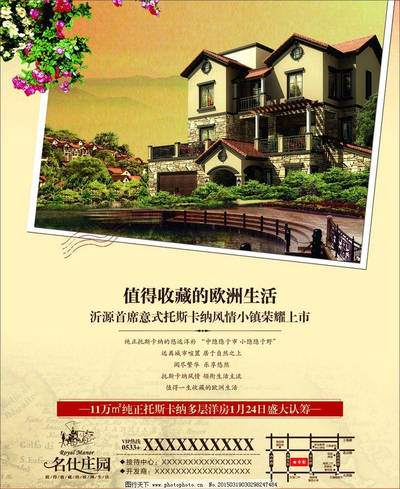 欧式房产 房产报广 海报 地产 托斯卡纳  设计 广告设计 dm宣传单 300