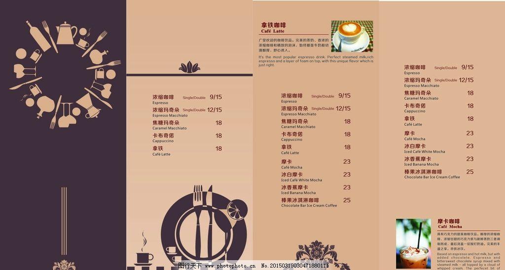 咖啡 折页 褐色 奶茶 菜单 设计 广告设计 菜单菜谱 cdr