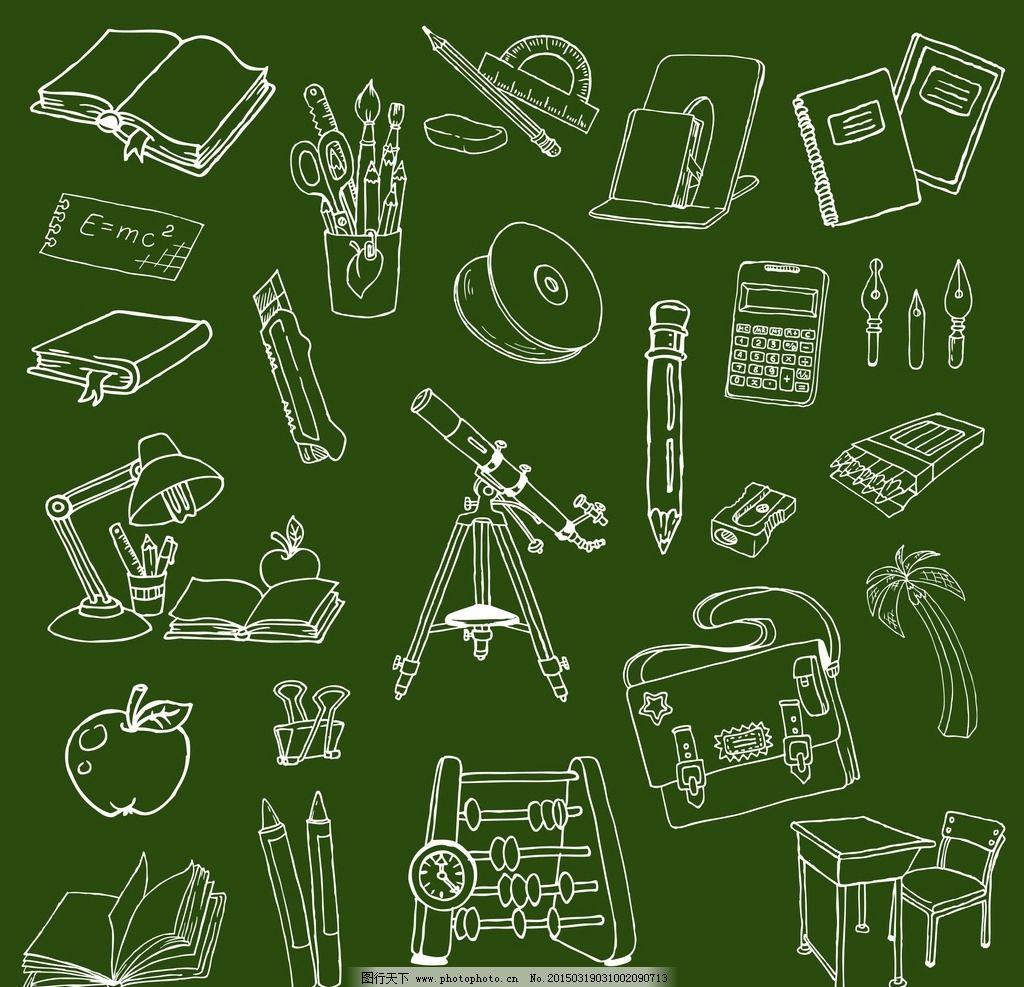 手绘学习工具图案矢量图图片
