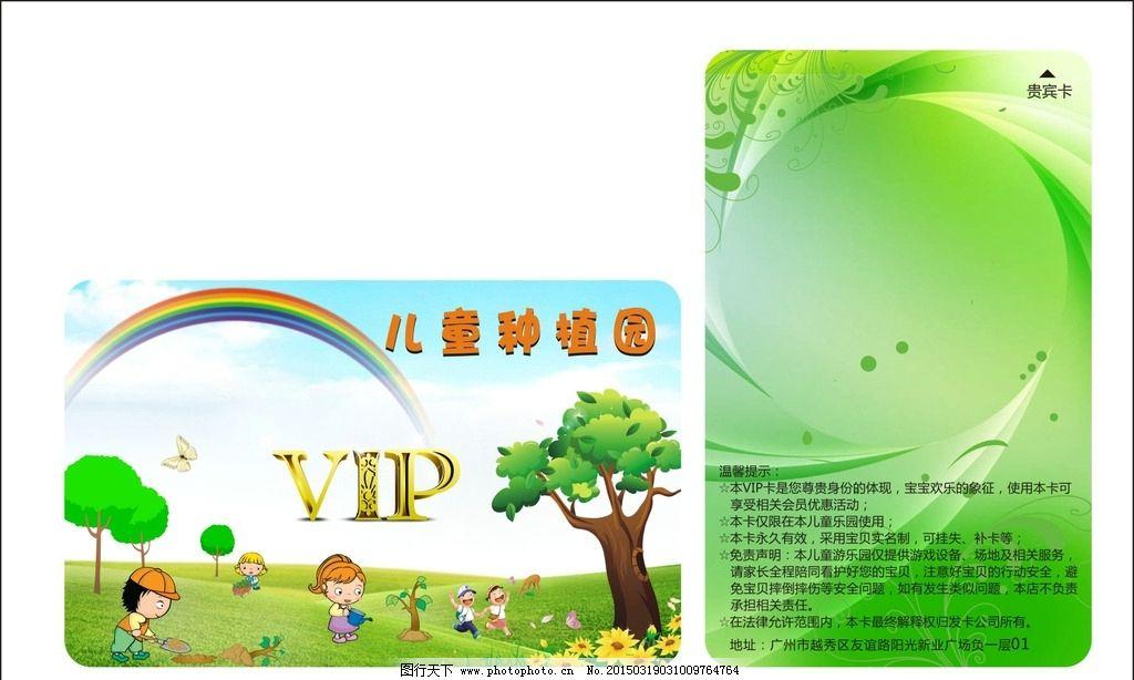 儿童 种植园/儿童种植园可视卡图片