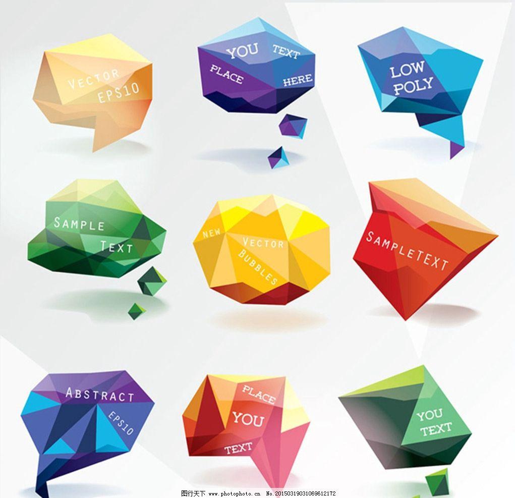 几何对话框设计 立体对话框 聊天框 三星形拼 接图案 广告设计