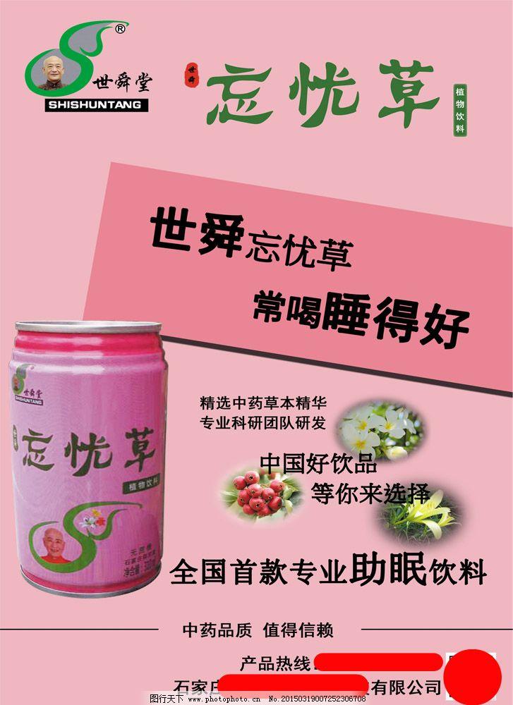 功能型饮料宣传海报
