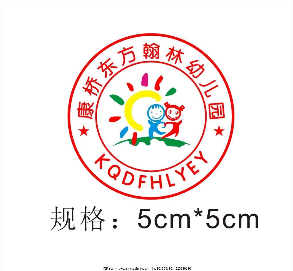 幼儿园logo 手挽手标志 爱心标识 原创设计 其他原创设计