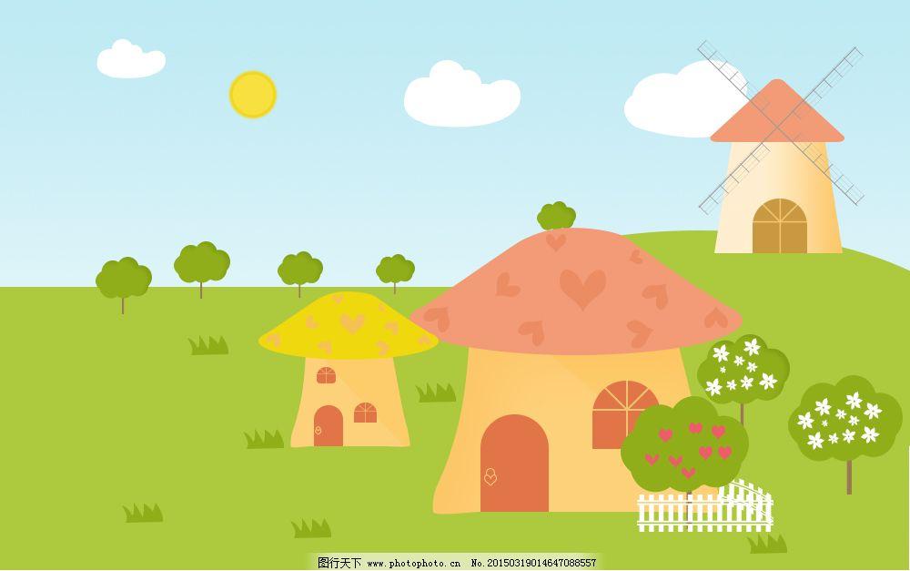 蓝天白云免费下载 草地 房子 风车 篱笆 蘑菇 树 房子 风车 树 篱笆