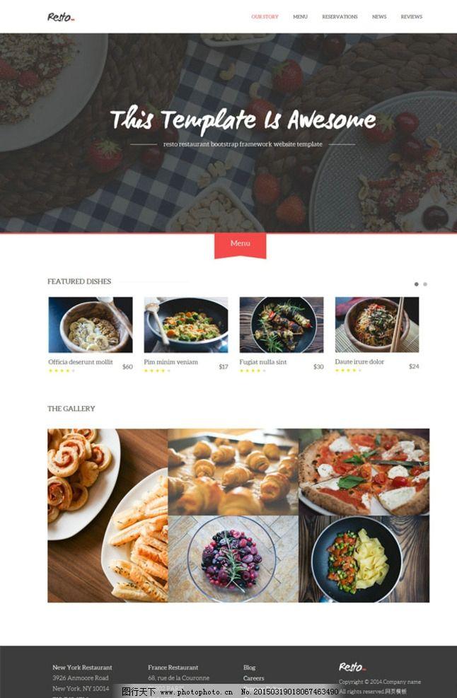 简洁大气美食网站模板图片_网页界面模板_ui界面设计