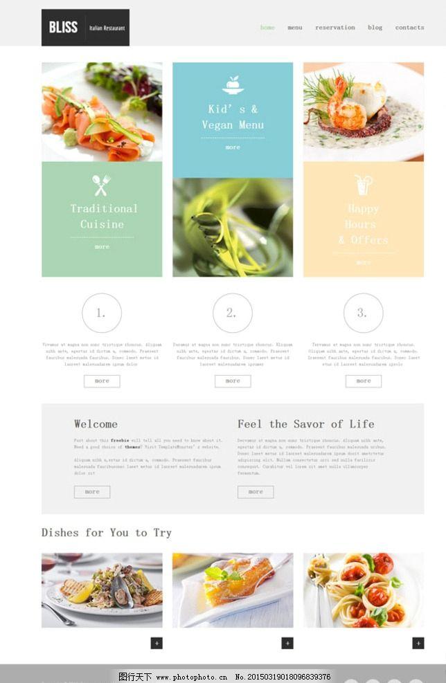 特色菜谱美食网站模板图片_网页界面模板_ui界面设计