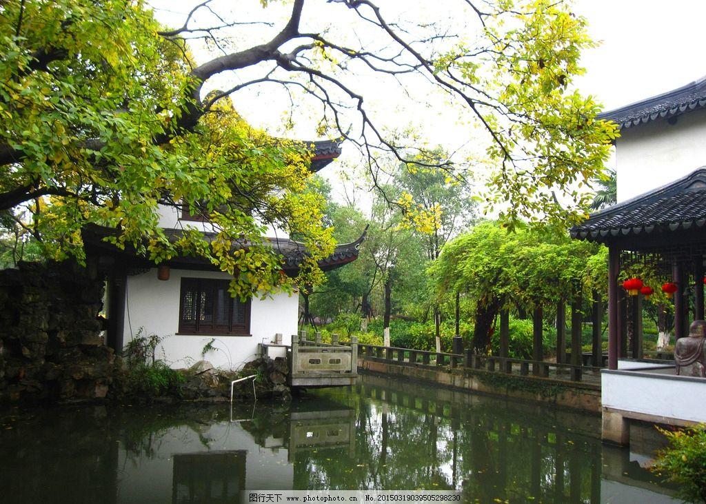古典园林图片,水塘 水池 静心池 园林景观 园林摄影