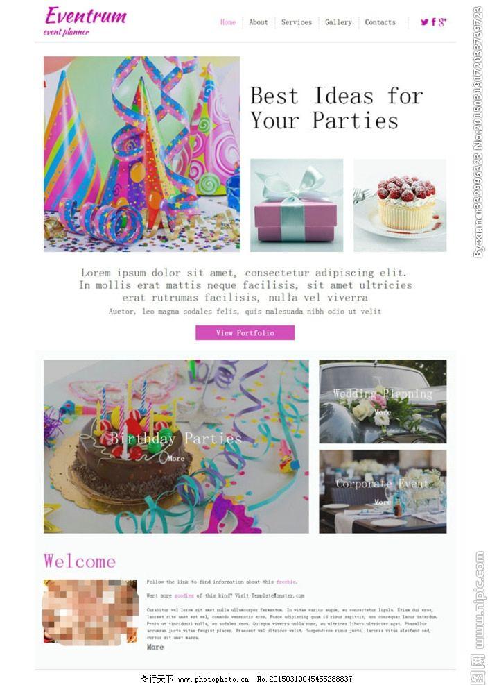婚車彩帶公司網站模板 婚禮 企業 白色 簡潔 裝飾網站 網站模板藝術時尚