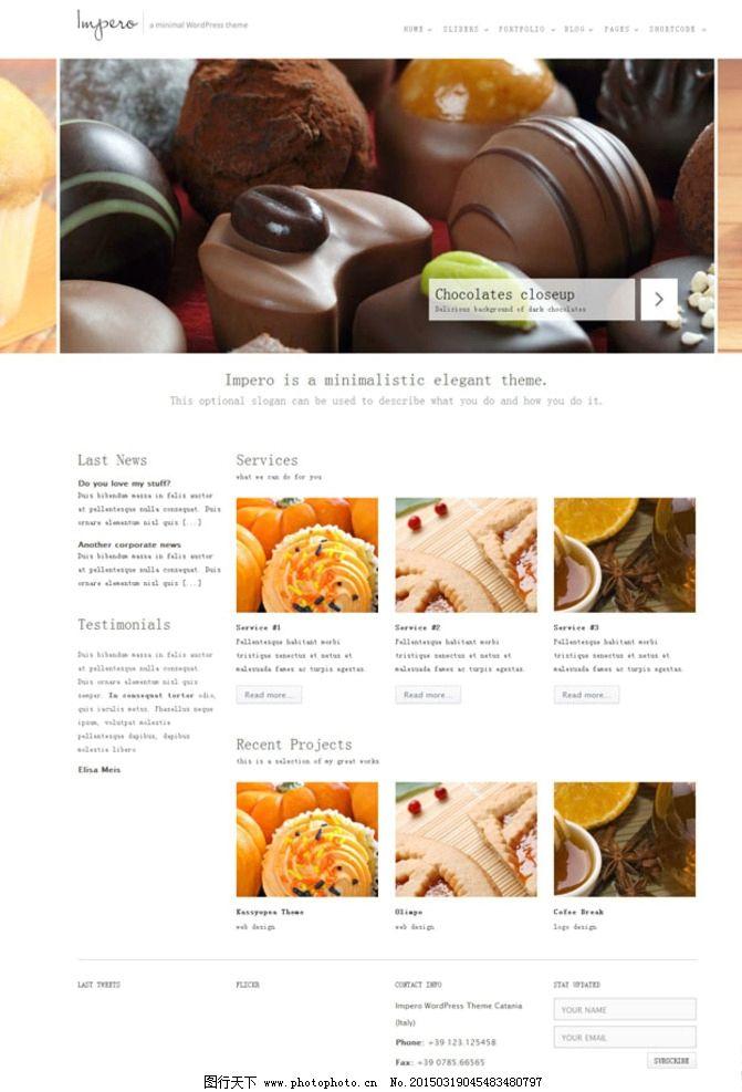 茶餐廳企業模板 茶色 簡潔 干凈 娛樂 休閑 茶館 網站模板娛樂休閑