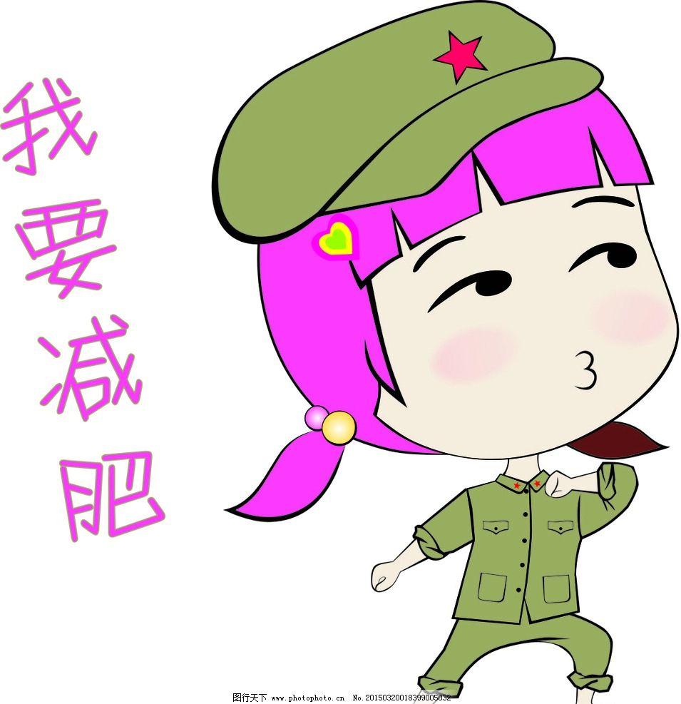 我要减肥 军装 小女孩 矢量图 减肥 pop海报 设计 动漫动画 动漫人物图片